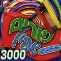 Purim Shpiel 3000