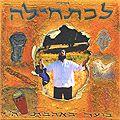 Boer Be'ahavat Hashem / Burning with Love for Hashem - Lechatchila