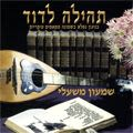 Tehila LeDovid, Shimon Mashali