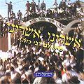 Israël Dagan - Ashreinu