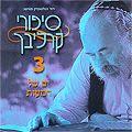 Les histoires de Carlebach vol. 3 (en hébreu)