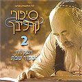Les histoires de Carlebach vol. 2 (en hébreu)