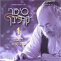 Les histoires de Carlebach vol. 1 (en hébreu)