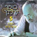 Les histoires de Carlebach vol. 5 (en hébreu)
