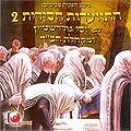 Hitva'adouth 'Hassidith vol. 2