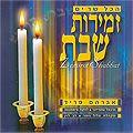 Avraham Fried - Zemirot Shabbat
