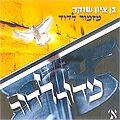 BenZion Shenker - Midor Ledor vol. 1