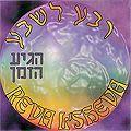 Reva LeSheva - Hegiah HaZeman