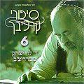 Les histoires de Carlebach vol. 6 (en hébreu)
