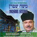Moshe Stern - T'fila L'Moshe vol. 3