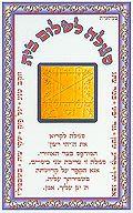 Segoula pour le chalom bayith