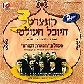 Yuval Worldwide Concert vol. 2