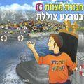 Chavorat Mitzvot 16 - Mivtza Tzollelet (en hébreu)
