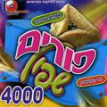Purim Shpil 4000