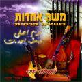 Moshe Achdut