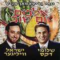 Yisrael Williger et Shlomie Dachs - L'album Yom Tov