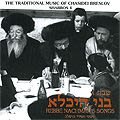 Les chansons de Rabbi Na'hman - Chabath 4