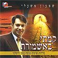 Shimon Mashali - Kamti Ba'ashmoret