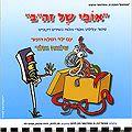"""Ofi Shel Zaha""""v (en hébreu)"""