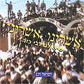 CD - Israel Dagan - Ashreinu
