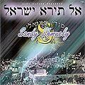 Sandi Shmueli - Al tirá Israel (No temas Israel)