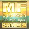 CD - Mijael Farkash con acompañamiento de la banda Nafka Mina