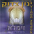 CD Inón Tzadok - Imale Mishaloteinu