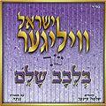 CD - Israel Viliger  -Belevav Shalem