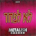CD Matalish - Lo Lefajed - no tengas miedo