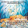 CD HaNigún Shebalev 2 - La Melodía del Corazón