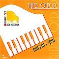 CD Miki Rozenbaum - Kartis Bikur