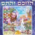 CD - Rabino Shmuel Shtern, El Sabiondo y el Simple - HaJajam VeHaTam