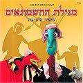 """CD - """"La Meguilá de los Jashmonaím"""" (en hebreo)"""