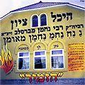 CD - HaZamir - Natan leja bemataná