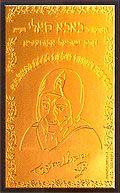 """Retrato del Baba Sali zt""""l"""