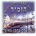 CD - HaZamír - Nahar HaMetaher MiKol HaKtamim