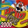 CD - Purim Shpil 2000