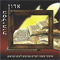 CD - Admon Suzana - Adon HaSelijot