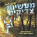 Sipurei Maasiot Tzadikim (en hebreo)