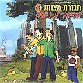 CD infantil en hebreo - Javurat Hamitzvot - 18 - De Siberia a Nueva York