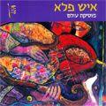 «Иш пеле» (Человек - чудо) Музыкальный диск
