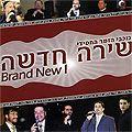 Шира а-хадаша (новая песня)