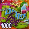 Пурим-шпиль 1000