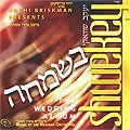 Shwekey B'simcha - L'album pour les mariages