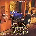 CD - Im Eshkajej Yerushalayim