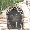 Neshama Yeteirah, Shevet Achim