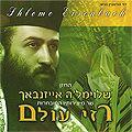 Razey Olam, Shlomo Eisenbach