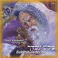 """CD - Yosef Karduner - """"Bakésh Avdéja"""""""