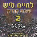 Shabbos Kodesh 2, LeChaim Tish