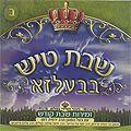 Shabbat Tish Belz vol. 2